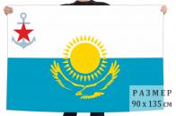 Флаг ВМФ Казахстана