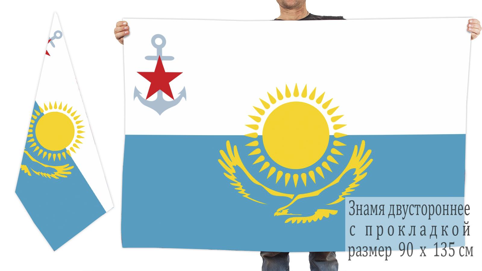 Двусторонний флаг ВМФ Казахстана