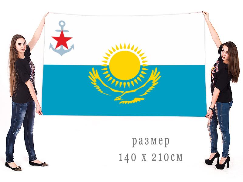 Большой флаг ВМФ Казахстана