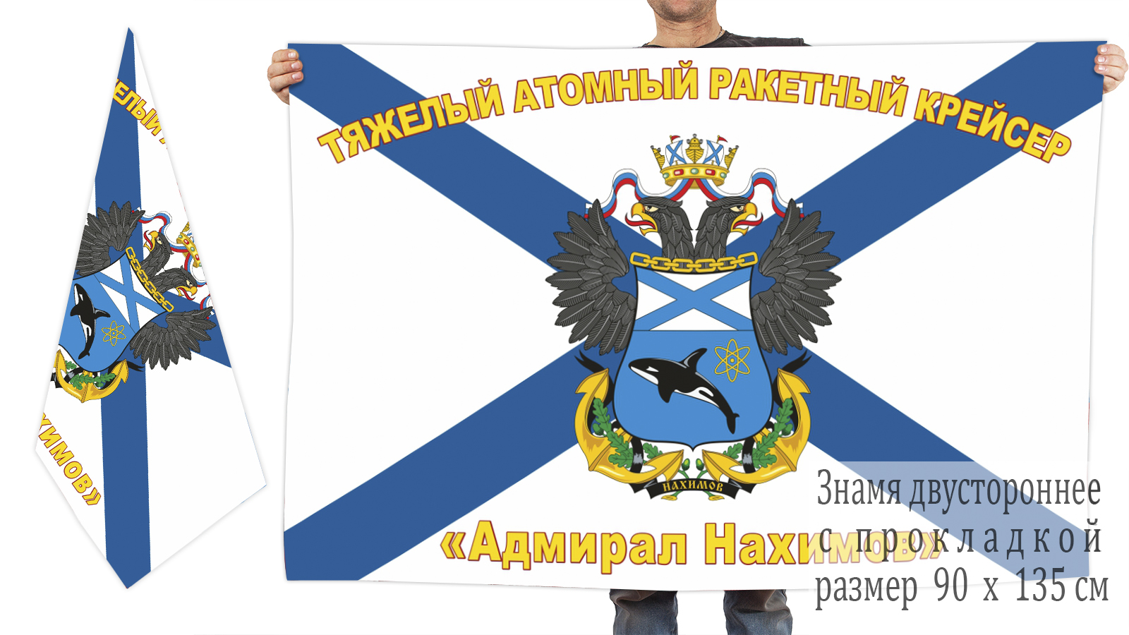 Двусторонний флаг ВМФ «Крейсер Адмирал Нахимов»