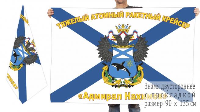 Двухсторонний флаг ВМФ Крейсер Адмирал Нахимов
