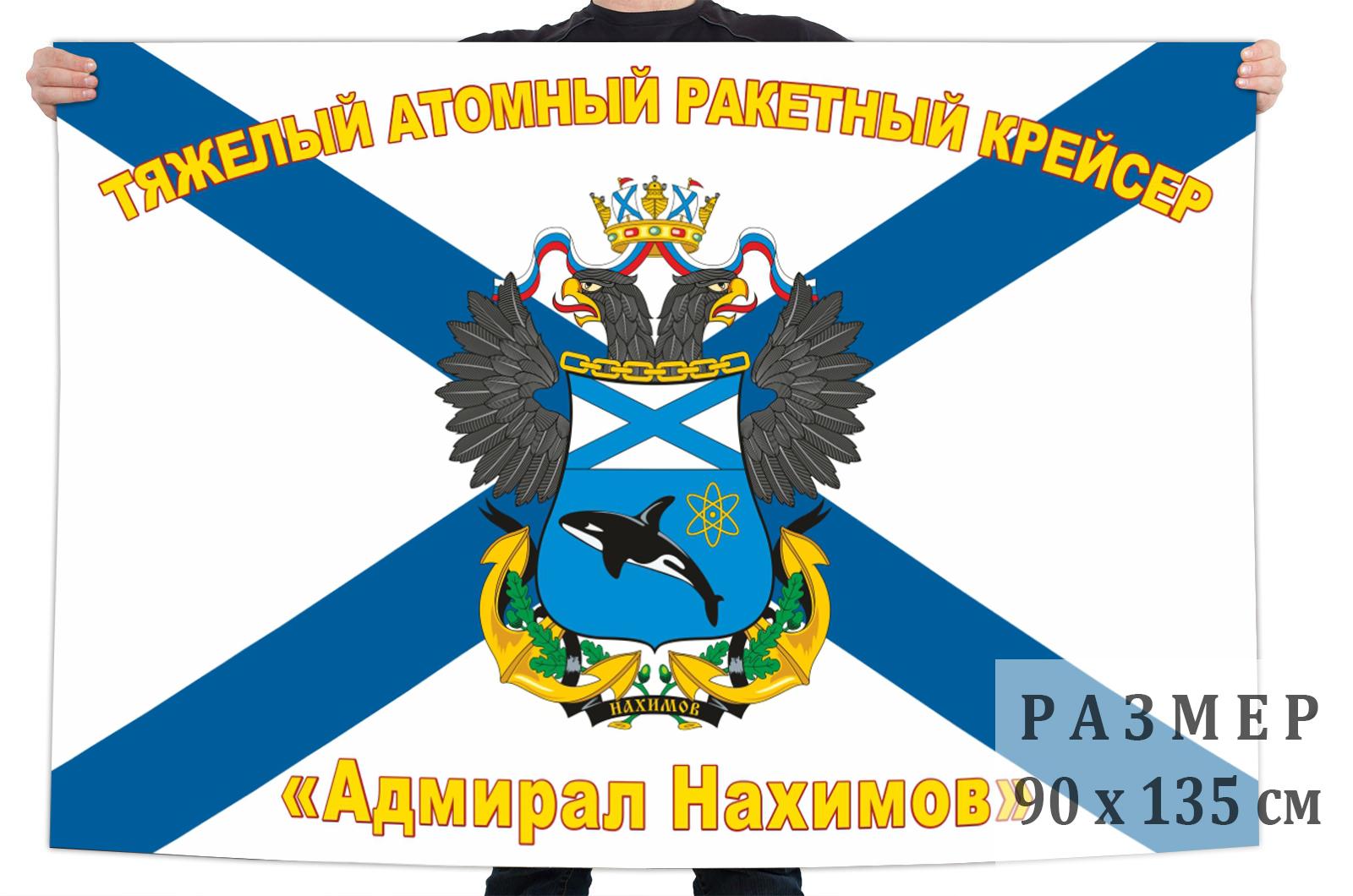 Флаг ВМФ «Ракетный крейсер «Адмирал Нахимов»