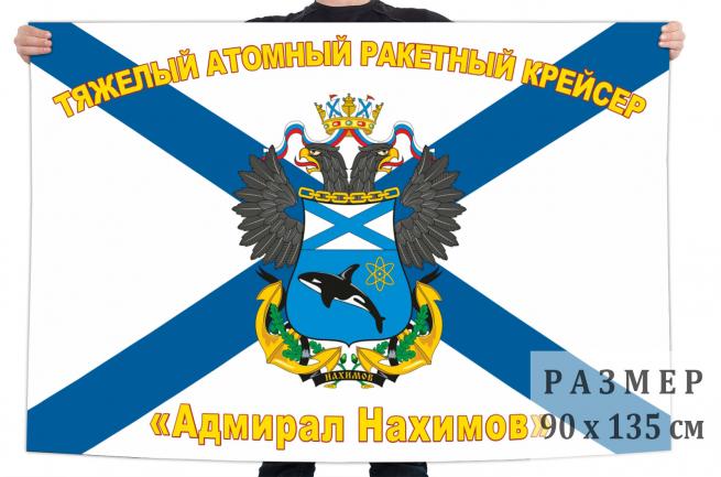 Флаг ВМФ Ракетный крейсер «Адмирал Нахимов