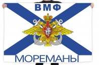 "Флаг ВМФ ""Мореманы"""