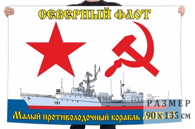 Флаг ВМФ Малый противолодочный корабль МПК-65