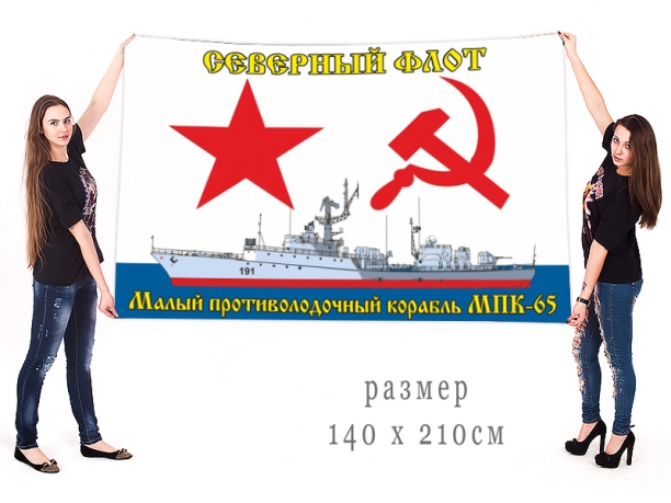 Большой флаг Малый противолодочный корабль МПК-65