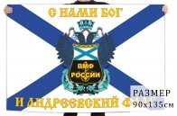 Флаг ВМФ с двуглавым орлом