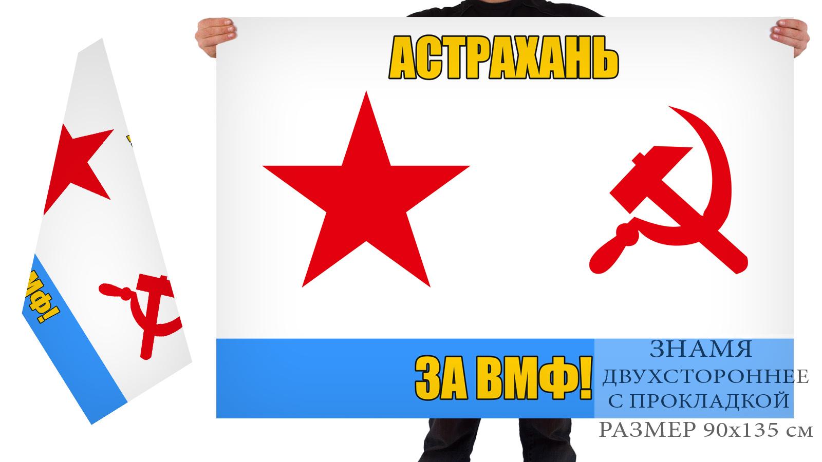 Двусторонний флаг ВМФ с принтом Астрахань