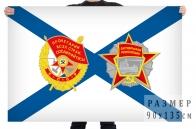Флаг ВМФ с советскими орденами
