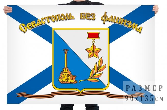"Флаг ВМФ ""Севастополь без фашизма"""