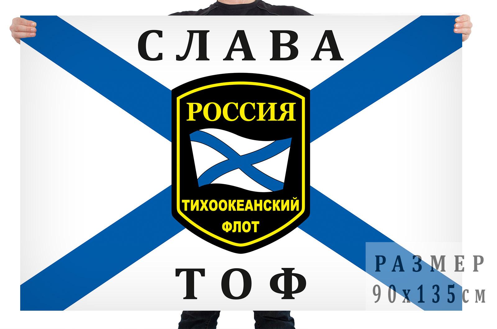 "Флаг ВМФ ""Слава Тихоокеанскому флоту"""