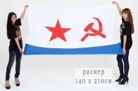 Советский Военно-морской флаг