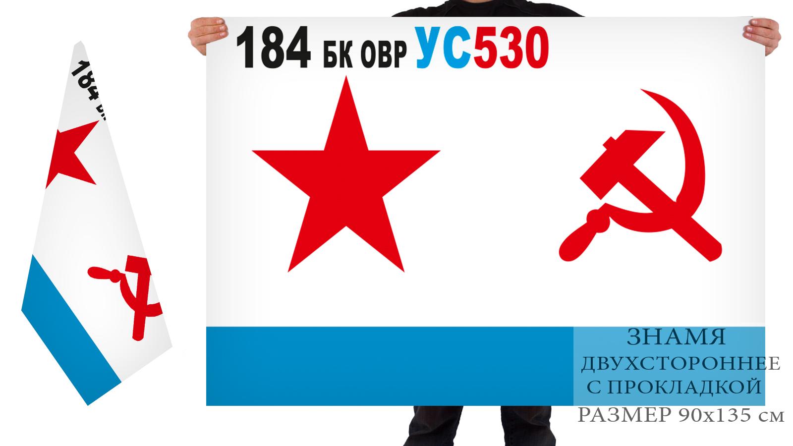 Заказать флаг ВМФ СССР 184 БК ОВР УС530