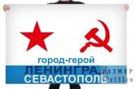 """Флаг ВМФ СССР """"Города-герои Ленинград и Севастополь"""""""