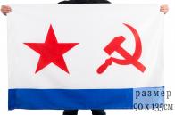 Флаг Военного флота СССР