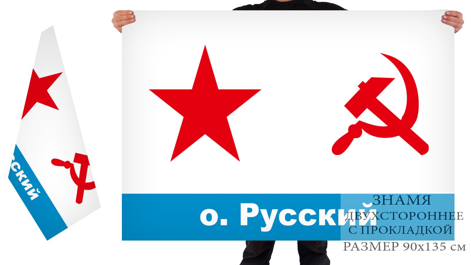 Заказать в Москве флаг ВМФ СССР остров Русский