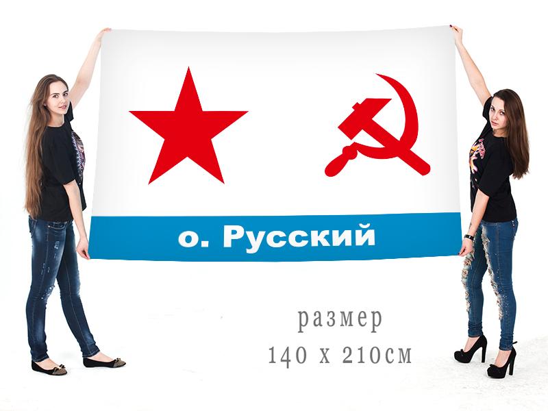 Флаг ВМФ СССР остров Русский