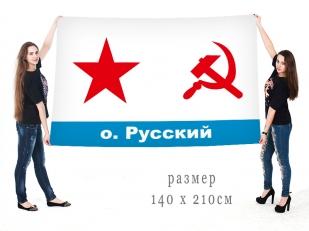 Двухсторонний флаг ВМФ СССР о.Русский