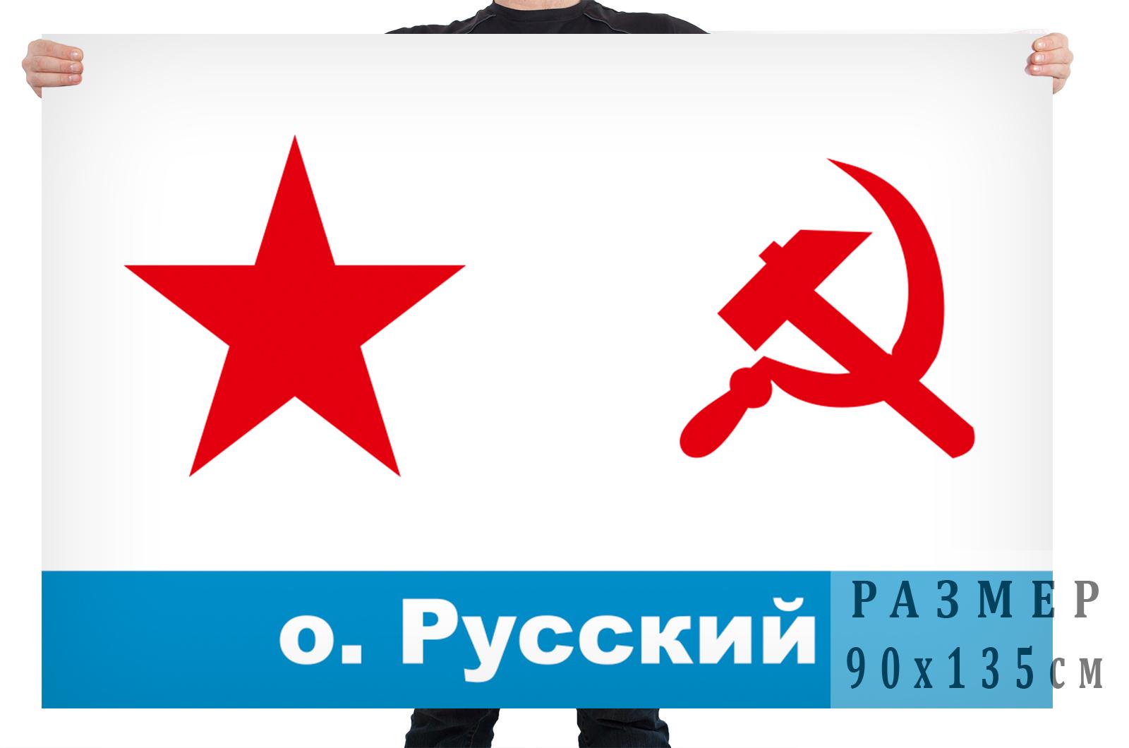 Заказать недорого в Москве флаг ВМФ СССР остров Русский