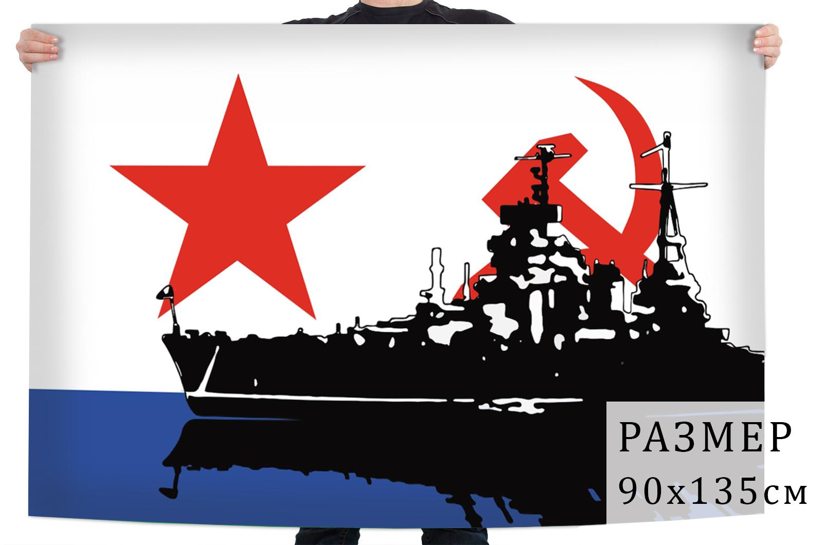 Флаг ВМФ СССР с кораблём
