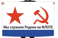 Флаг ВМФ СССР с лозунгом