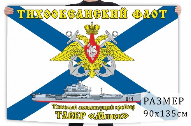 Флаг ВМФ ТАВКР Минск Тихоокеанский флот