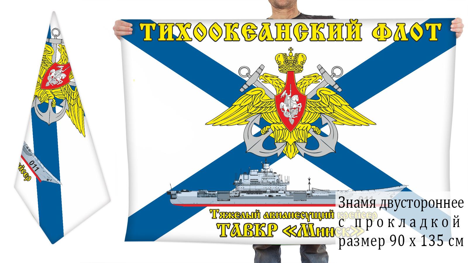 Заказать двухсторонний флаг ТАВКР Минск