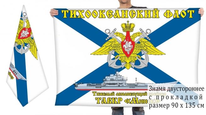 Флаг Тяжёлый авианесущий крейсер Минск ТОФ