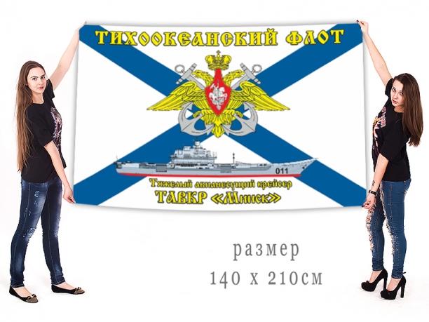 Большой флаг ТАВКР Минск