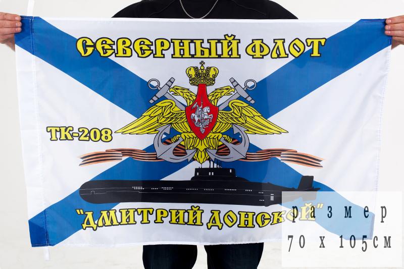 Флаг ВМФ «ТК-208 «Дмитрий Донской» СФ» 70x105 см
