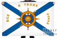 """Флаг ВМФ """"Все в твоих руках"""""""