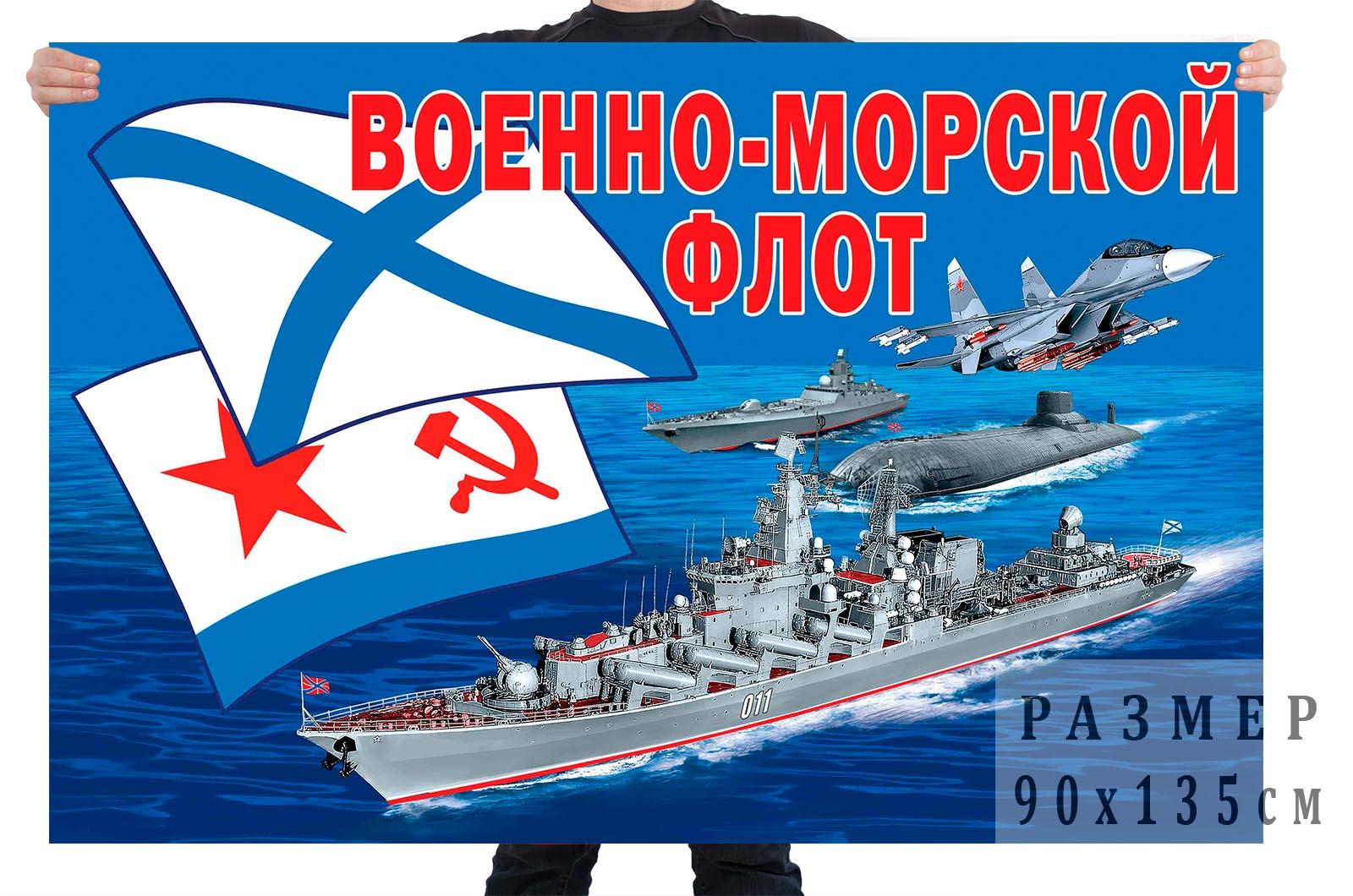 """Флаг """"ВМФ"""""""