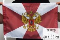 Флаг Внутренних войск 40x60 см