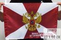 Флаг Внутренних войск «Победишь себя – будешь непобедим» 40x60 см