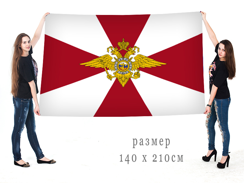 Флаг внутренних войск Министерства Внутренних дел РФ