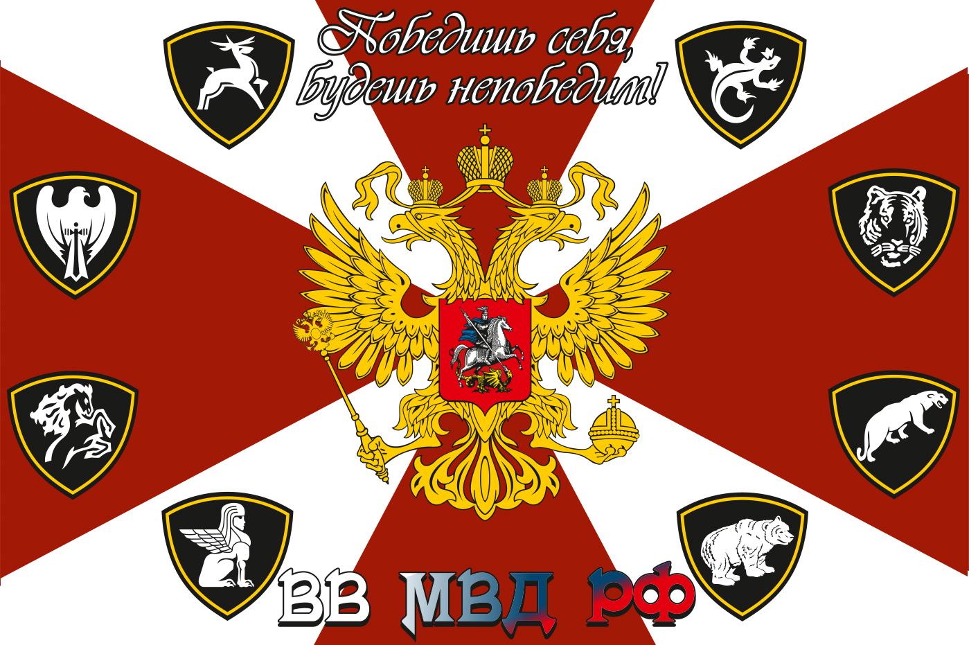 Флаг Внутренних Войск МВД РФ