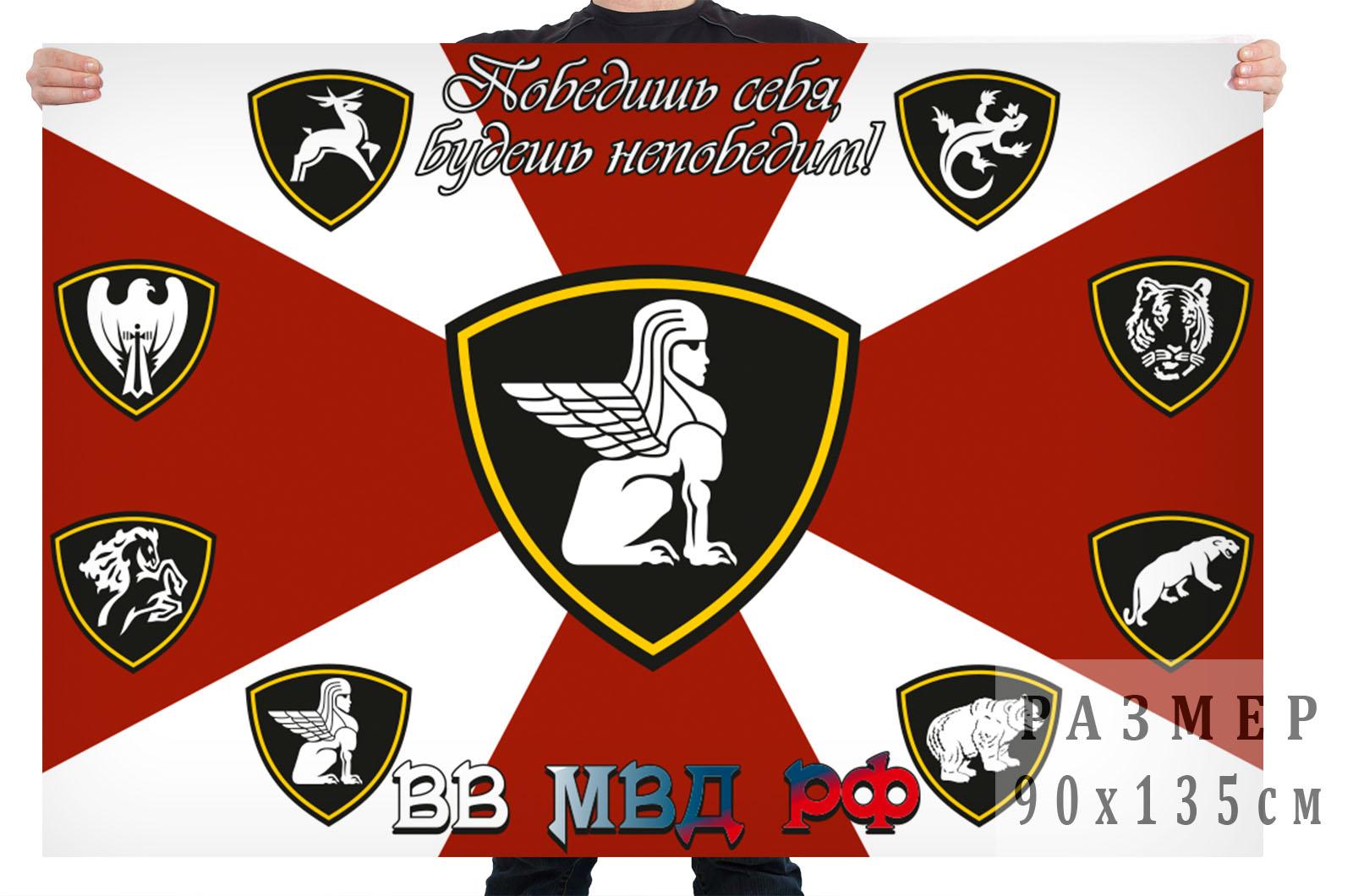 Флаг внутренних войск России с эмблемами