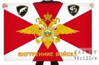 Флаг внутренних войск России