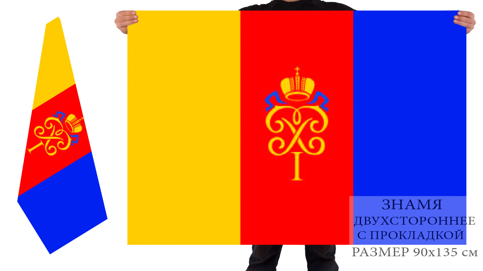 Двусторонний флаг внутригородского муниципального образования город Петергоф