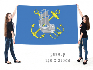 Большой флаг внутригородского муниципального образования муниципальный округ Морской