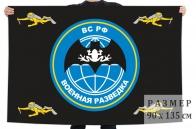 Флаг водолазов Военной разведки