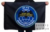 """Купить флаг """"Военная разведка РФ"""" 105x70"""