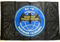 Флаг Военная разведка с девизом