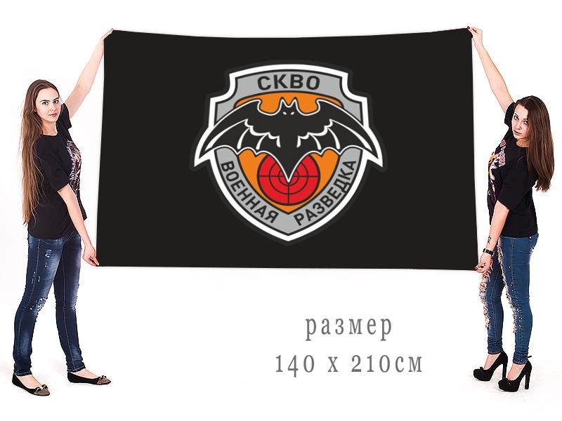 Флаг военная разведка Северо-Кавказского военного округа
