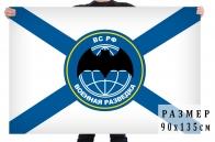 Флаг Военная разведка ВМФ