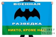 """Флаг Военная разведка"""""""