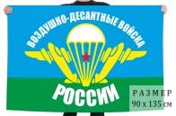 Флаг Военно-Десантных войск РФ