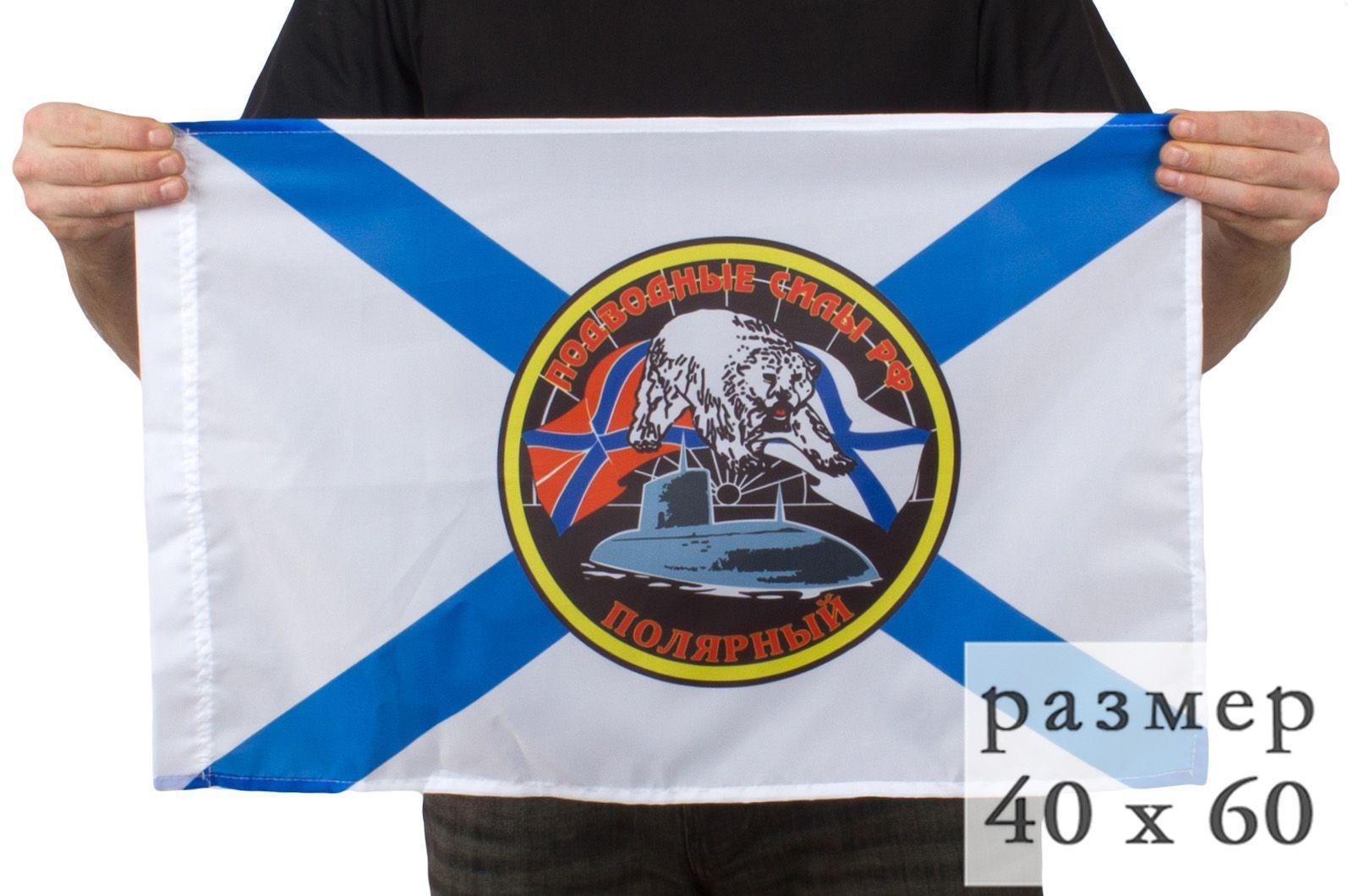 "Флаг Военно-морская база ""Полярный"""