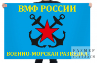 Флаг Военно-морская разведка
