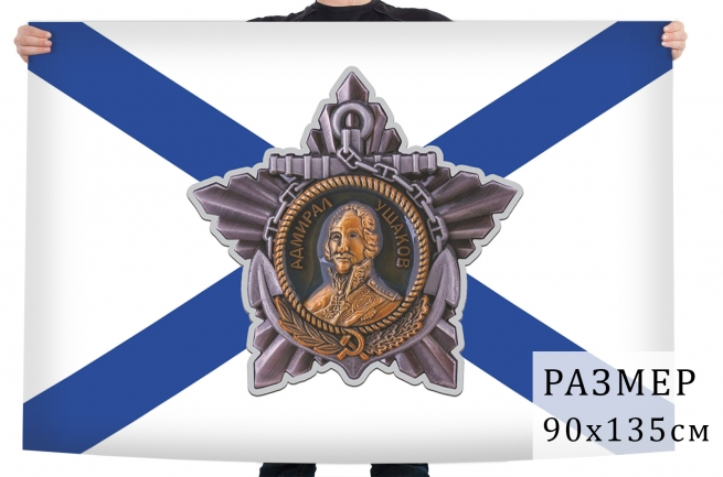 Флаг Военно-морского флота Орден Ушакова